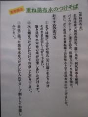 らーめん つけめん 雨ニモマケズ-17