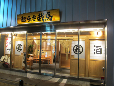 我馬・紙屋町店(外観)
