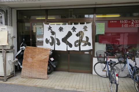 ふくみ大衆食堂(外観)