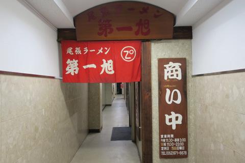 第一旭名古屋(外観)