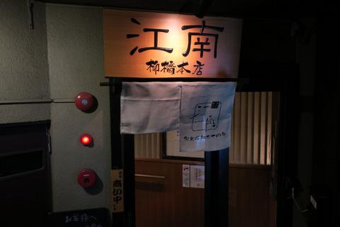 江南・柳橋本店(外観)