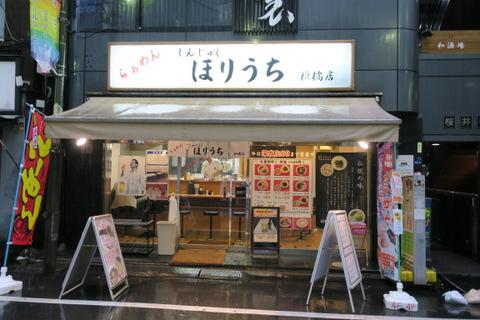 ほりうち・新橋店(外観)