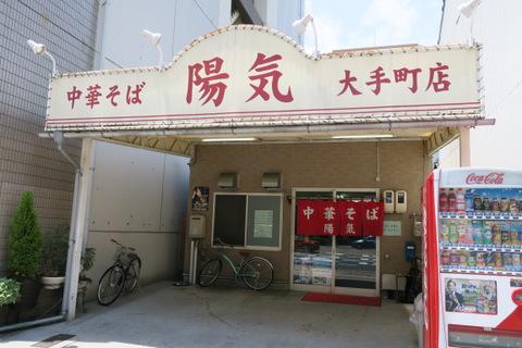 陽気・大手町店(外観)