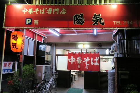 陽気・横川店(外観)
