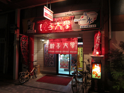 餃子大學(外観)