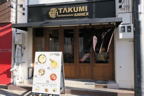 TAKUMI ANNEX(外観)