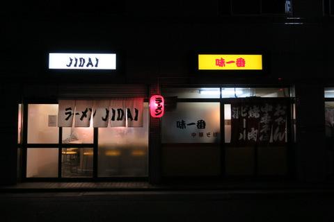 JIDAI(外観)