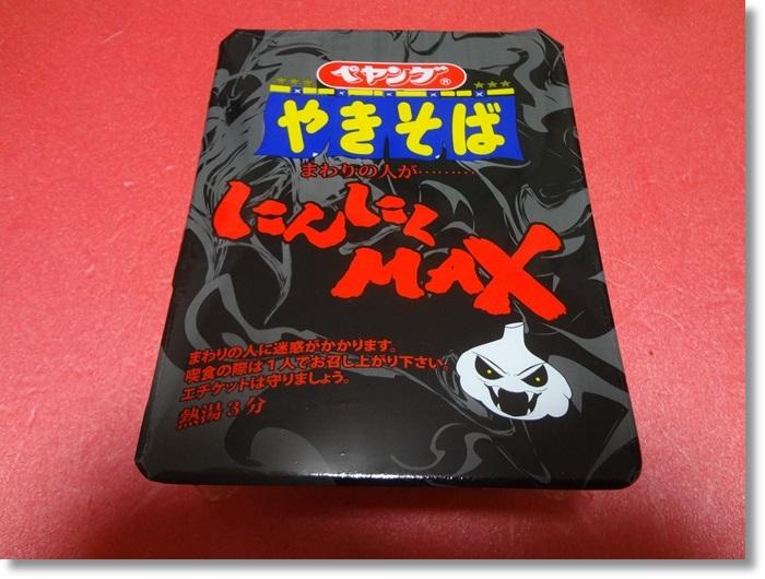 にんにくMAX DSC00083