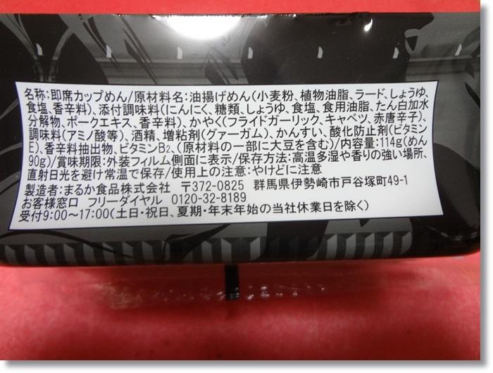 にんにくMAX DSC00085