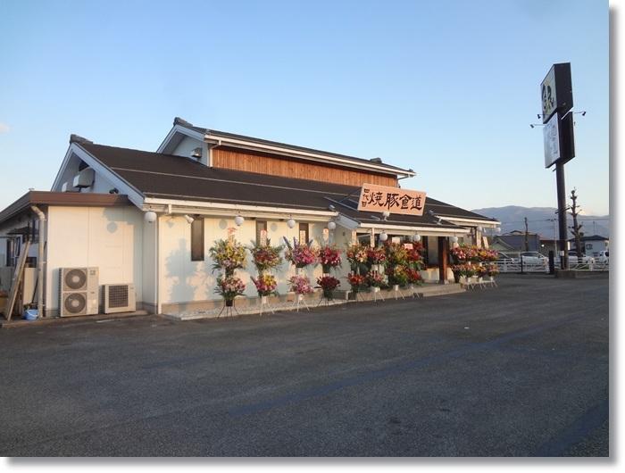 焼豚食道④   DSC00090