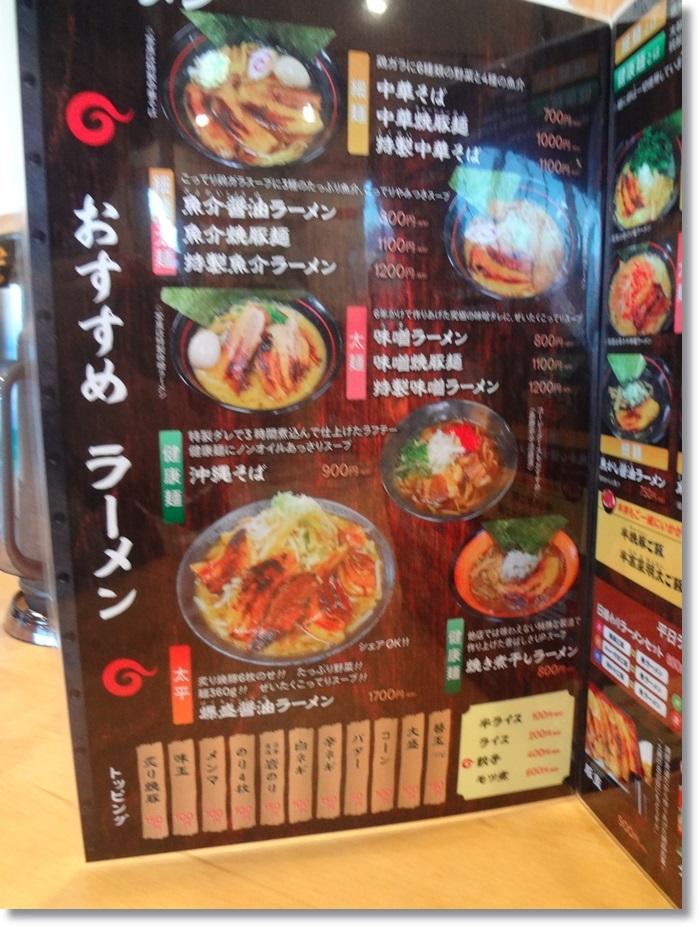 焼豚食道④  DSC00091