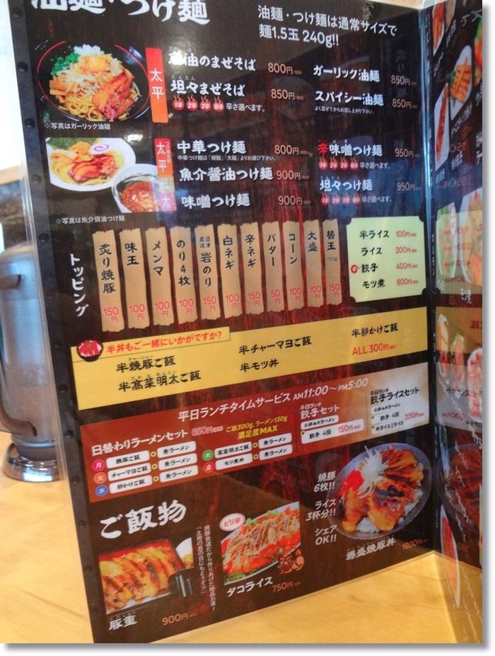 焼豚食道④  DSC00093