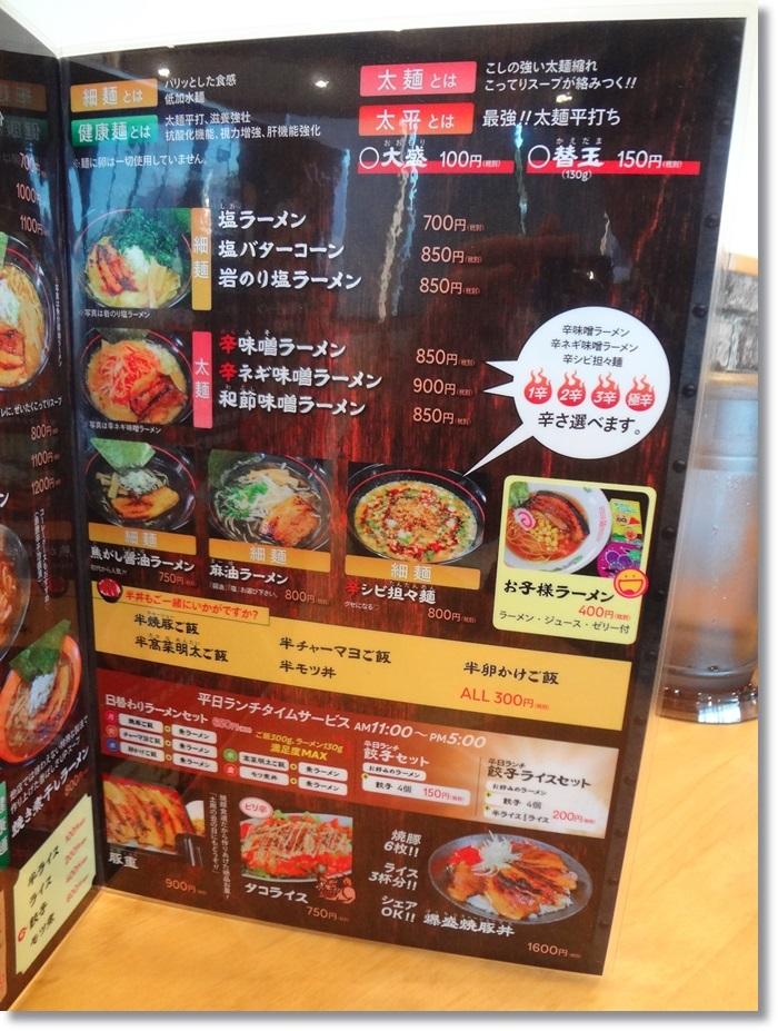 焼豚食道④  DSC00092