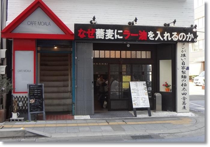 麺は組 DSC00126