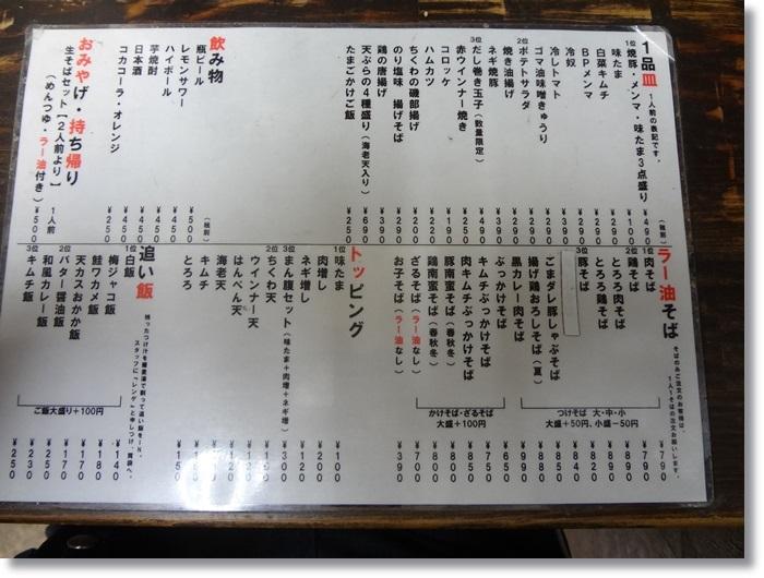 麺は組 DSC00127