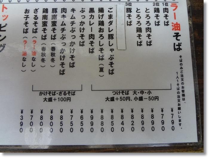 麺は組 DSC00128