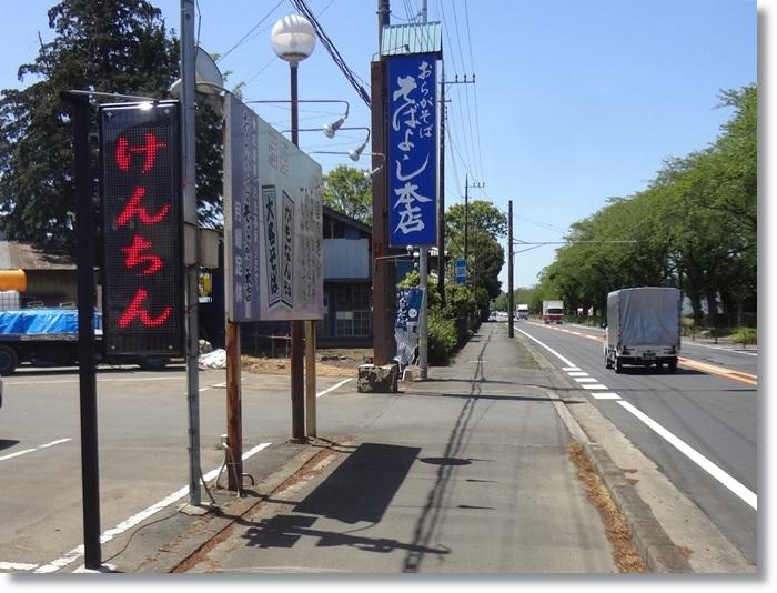 そばよし本店DSC00136