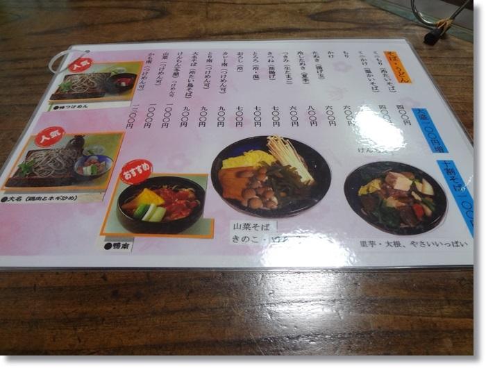 そばよし本店DSC00141