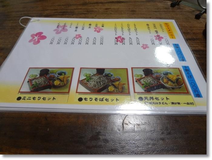 そばよし本店DSC00143
