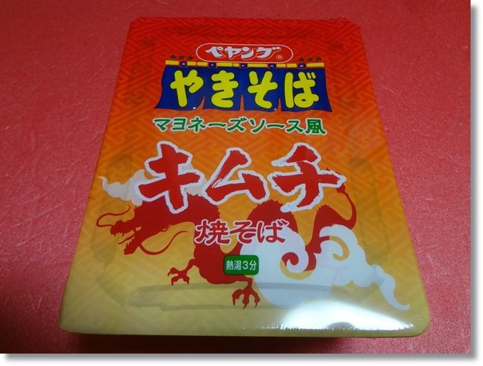 キムチ焼きそばDSC00168