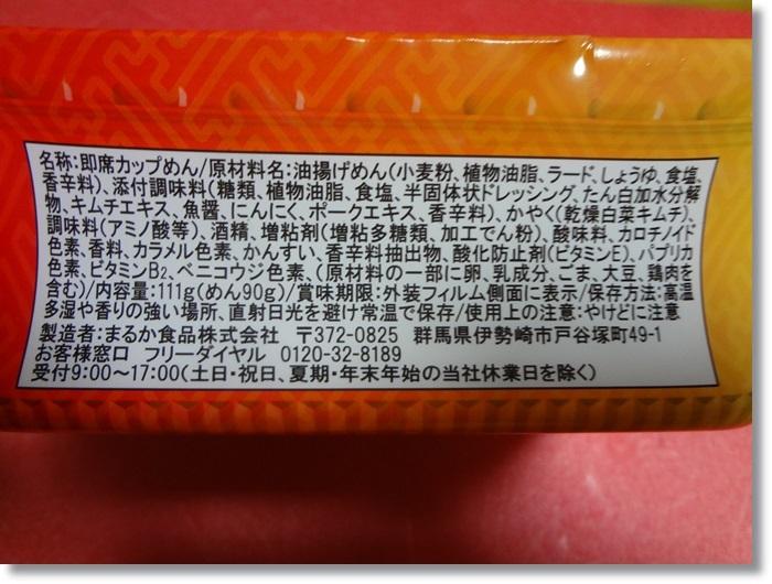 キムチ焼きそばDSC00169
