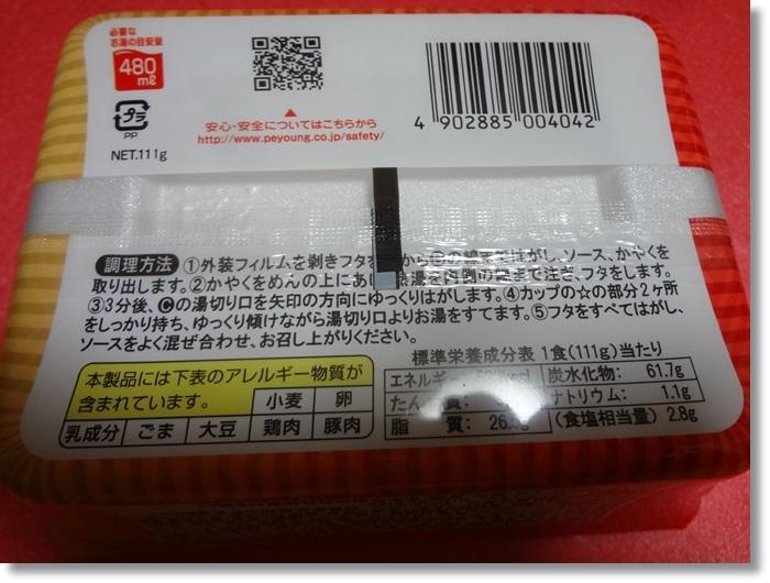 キムチ焼きそばDSC00170