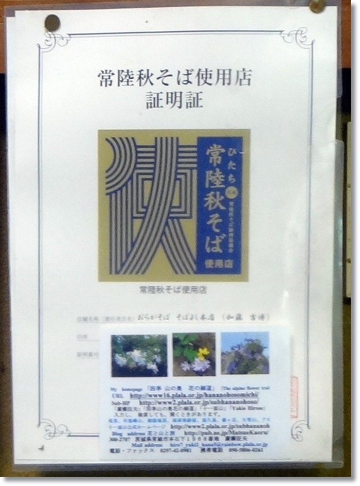 そばよし本店DSC00178
