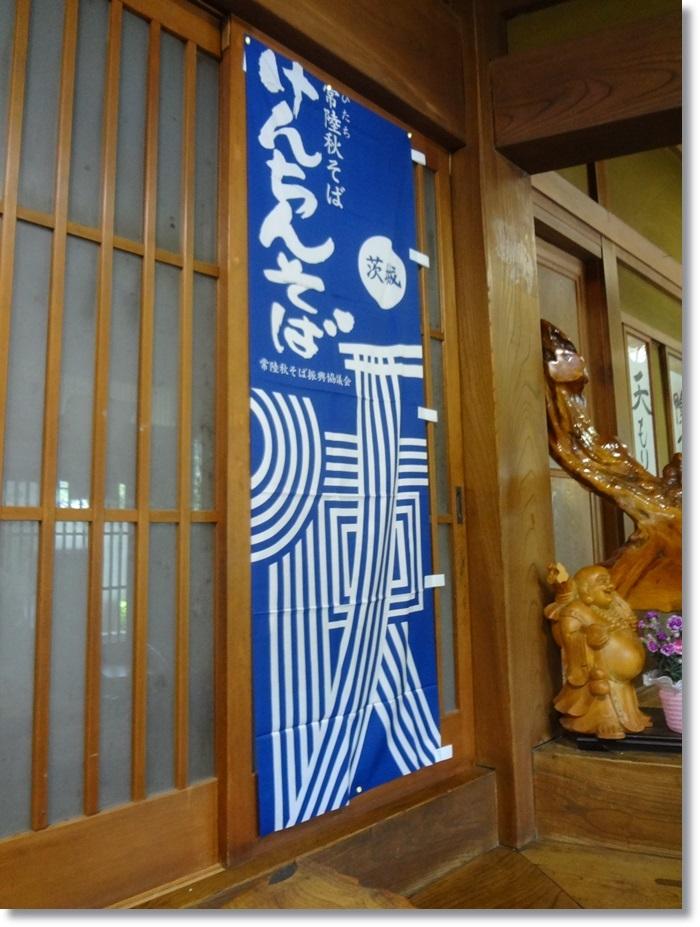 そばよし本店DSC00179