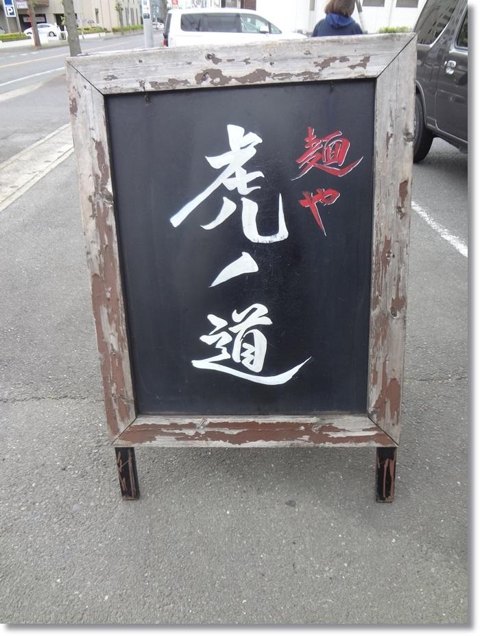 麺や虎ノ道DSC00193