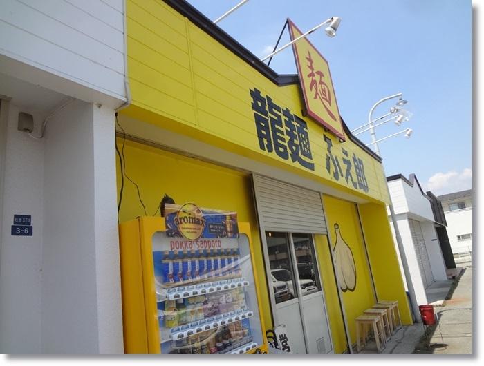 龍麺ふえ郎DSC00201