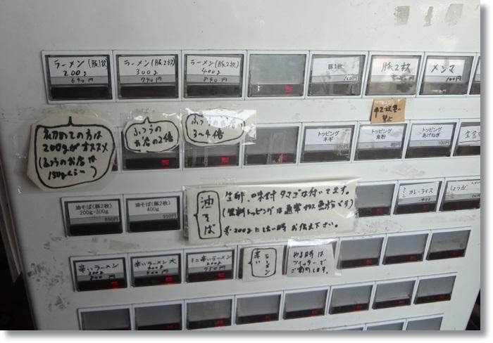 龍麺ふえ郎DSC00194