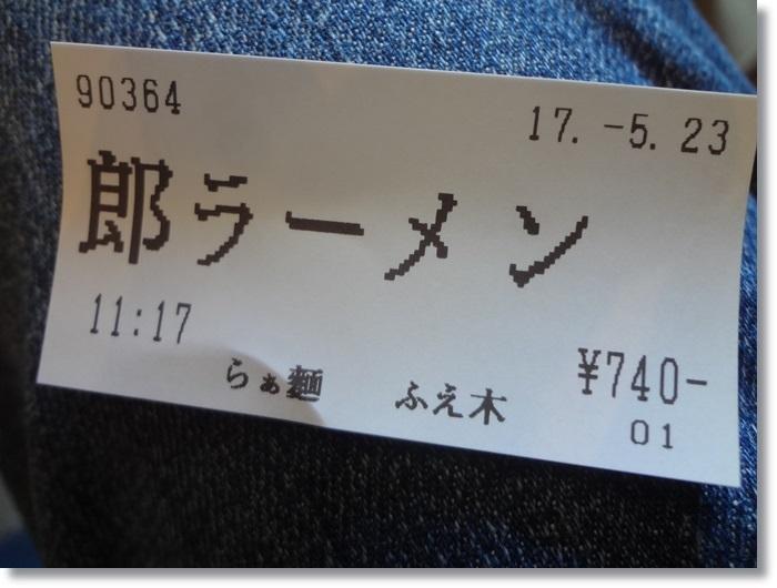 龍麺ふえ郎DSC00195