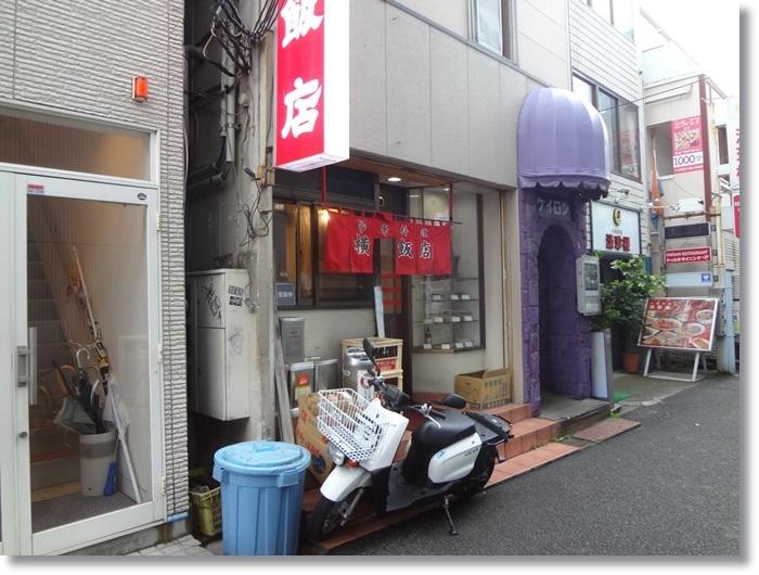 横濱飯店DSC00227