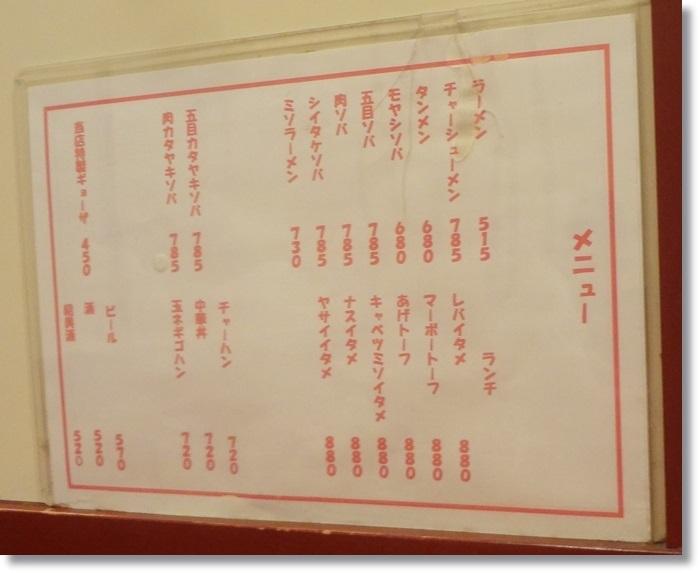 横濱飯店DSC00235
