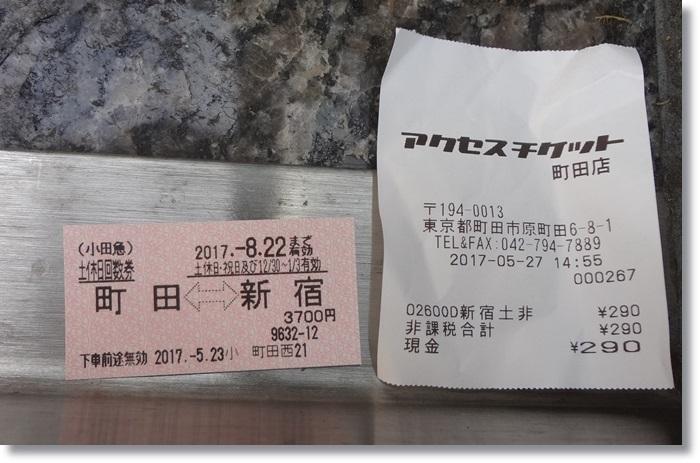オトクな切符DSC00259