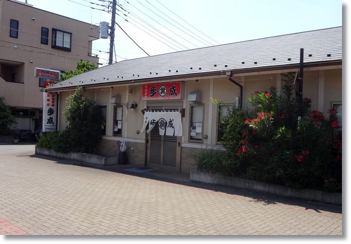 歩成  DSC00280