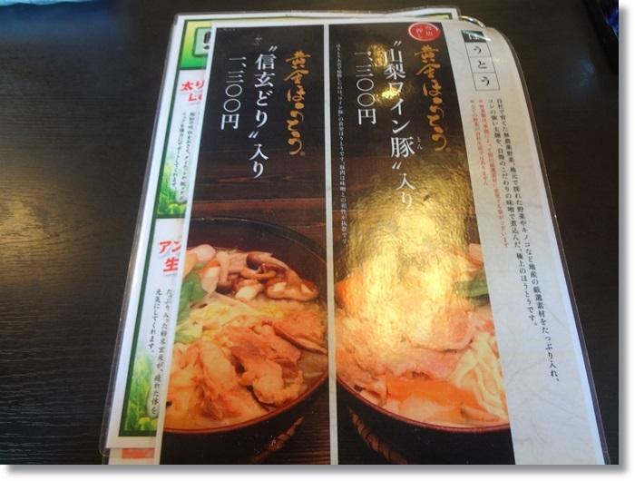 歩成  DSC00283