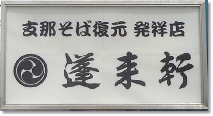 蓬来軒 DSC00303