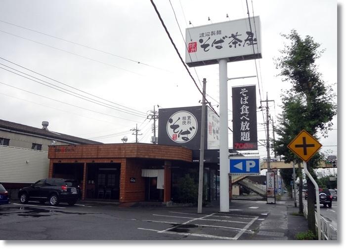 そば茶屋DSC00314