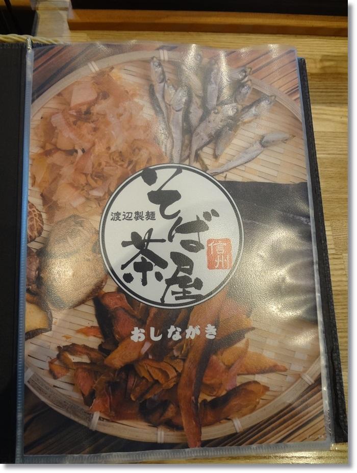 そば茶屋DSC00316