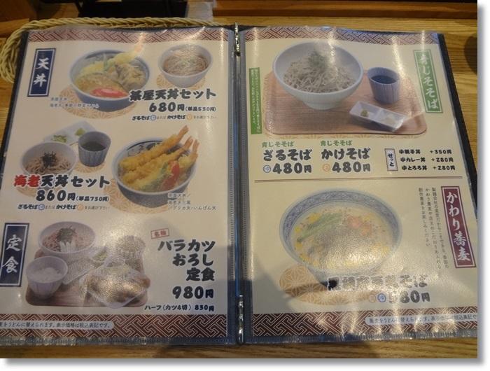そば茶屋DSC00318