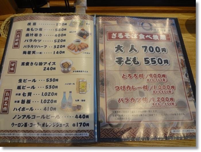 そば茶屋DSC00319