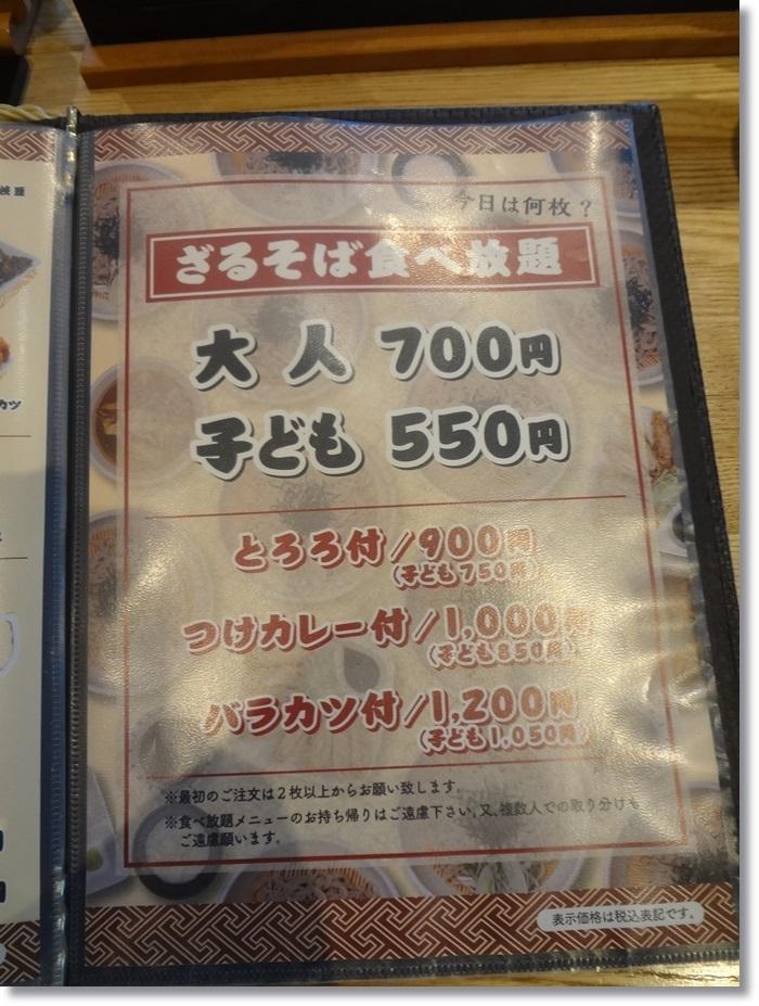 そば茶屋DSC00320