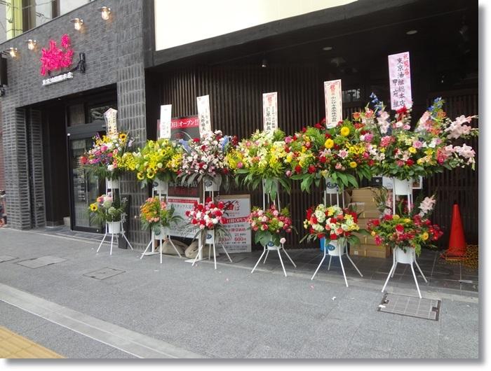 東京油組総本店DSC00333