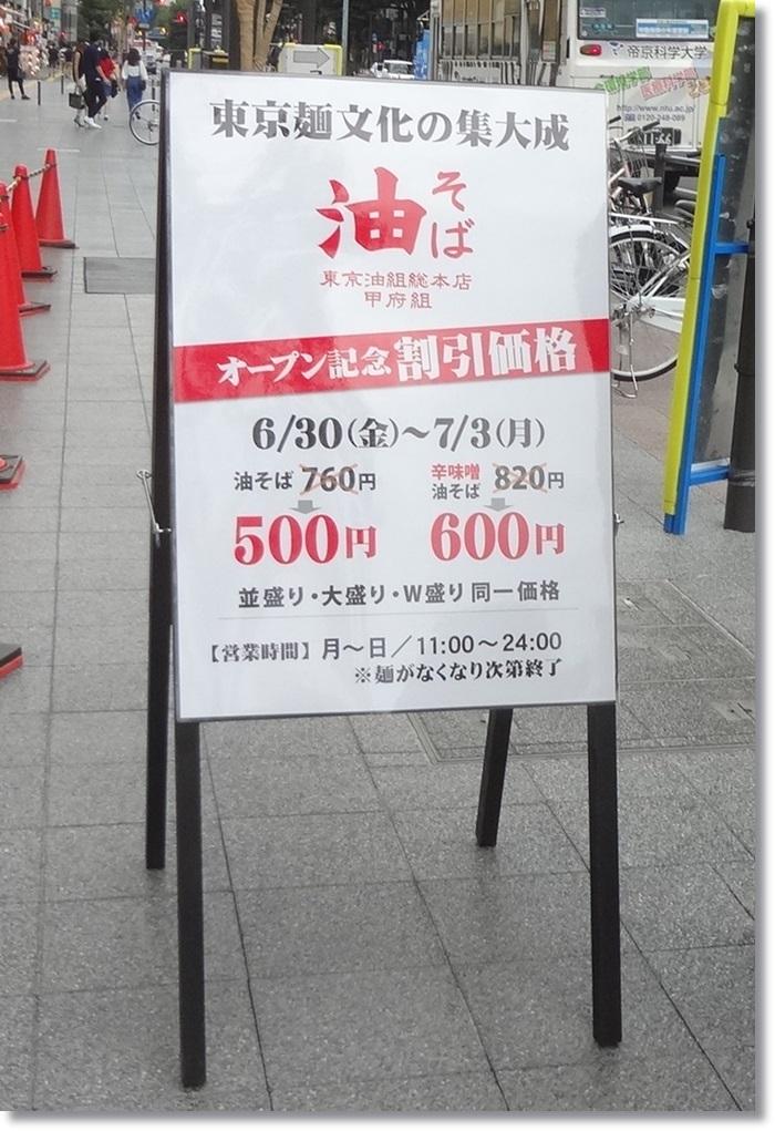 東京油組総本店DSC00334