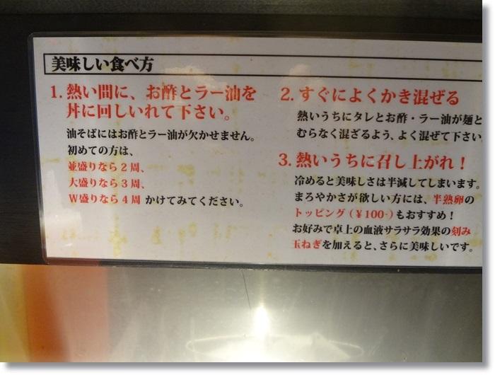 東京油組総本店 DSC00345