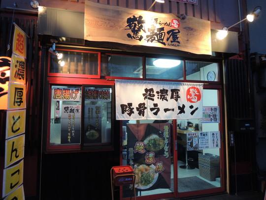 濃厚らーめん 驚麺屋(食後に撮影)