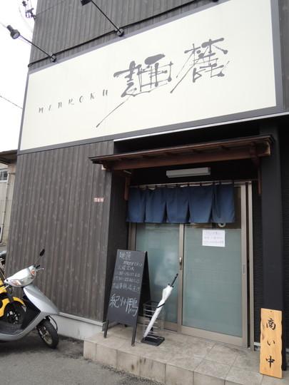 麺麓menroku