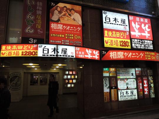 豊後高田どり酒場 道頓堀店(ビルの入口)