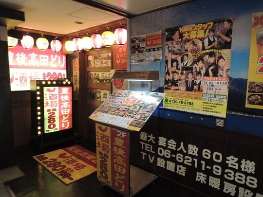 豊後高田どり酒場 道頓堀店(2階の店舗入口)